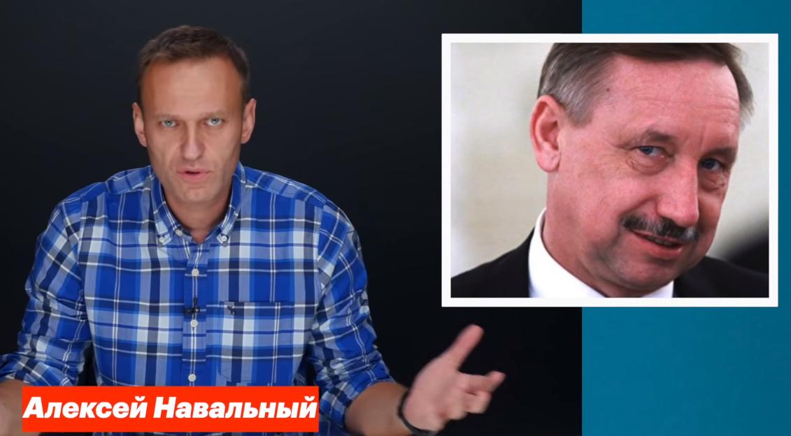 фото ЗакС политика Навальный заинтересовался недвижимостью Беглова