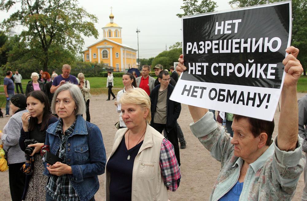 фото ЗакС политика Митинг в защиту парка Малиновка завершился принятием резолюции