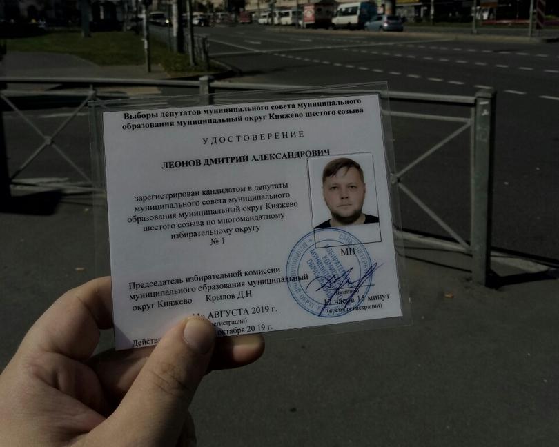 фото ЗакС политика Представитель «Яблока» с третьего раза зарегистрировался кандидатом в депутаты МО «Княжево»