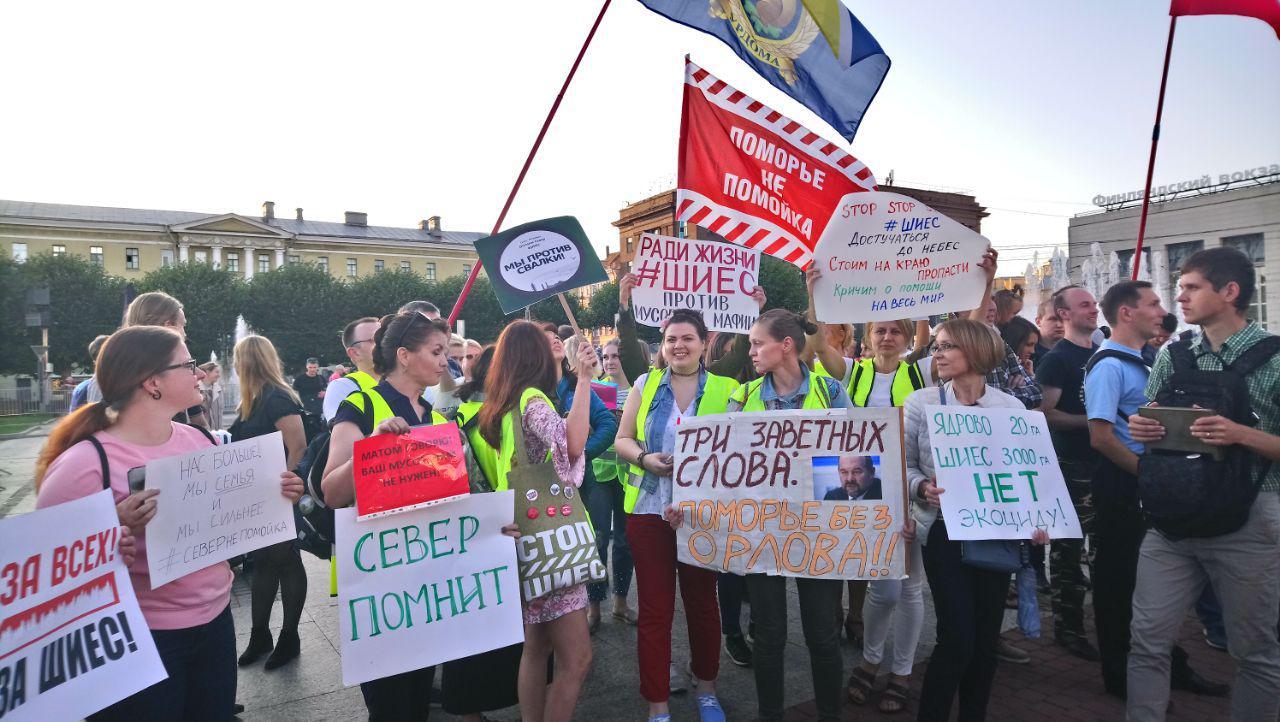 фото ЗакС политика Митинг в защиту Шиеса начался в Петербурге
