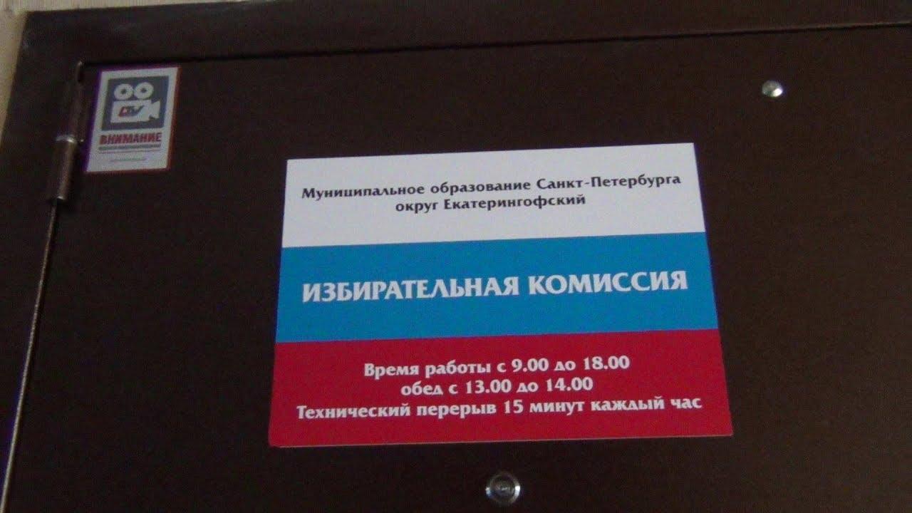 фото ЗакС политика Суд снял с выборов в МО «Екатерингофский» пять оппозиционных кандидатов