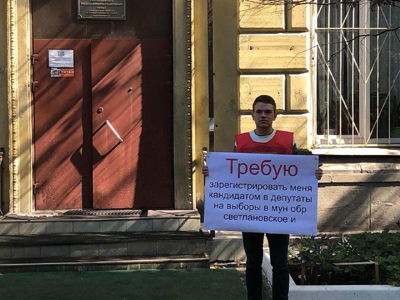 фото ЗакС политика Незарегистрированный кандидат «Коммунистов России» провел пикет у ИКМО «Светлановское»