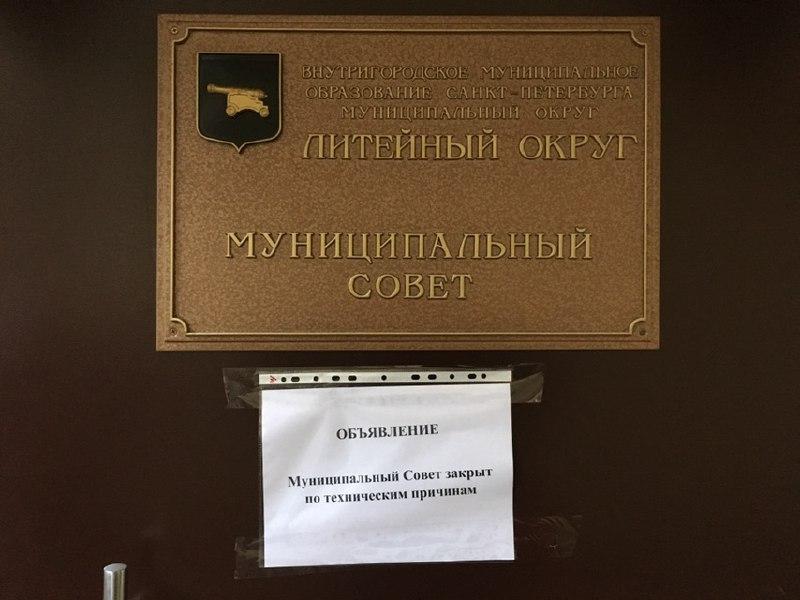 """Депутаты МО """"Литейный округ"""" не могут попасть в муниципальный совет"""