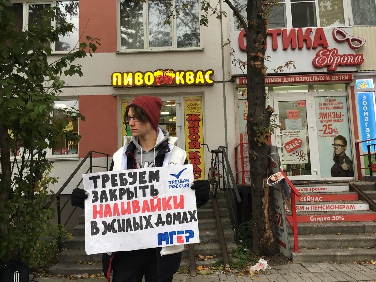 """фото ЗакС политика МГЕР провела пикеты против """"пивнушек"""" в жилых домах"""