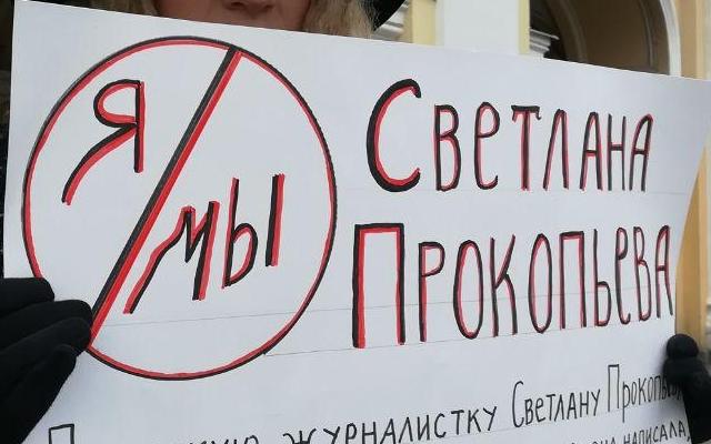 фото ЗакС политика Светлану Прокопьеву отказались номинировать на премию из-за ее уголовного дела