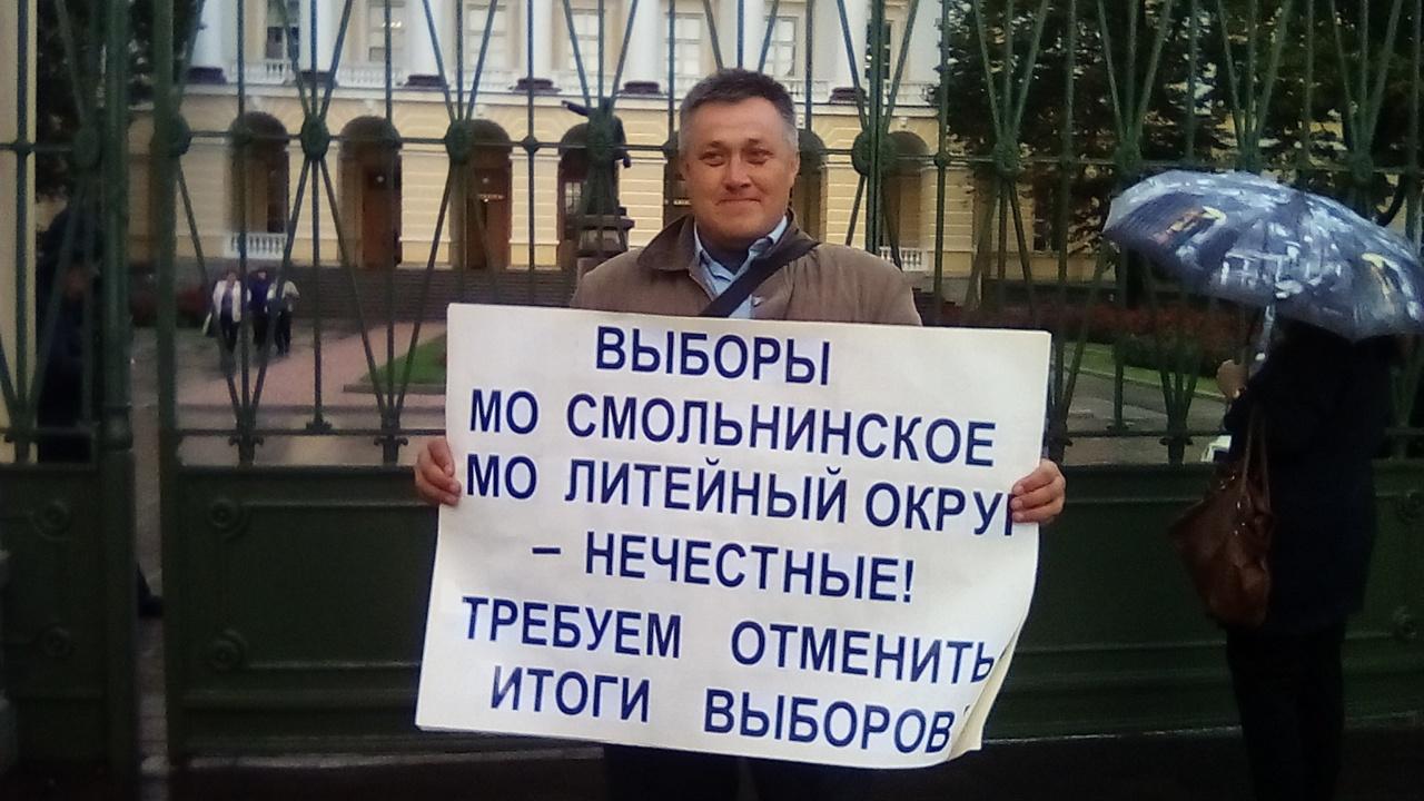 фото ЗакС политика Перов провел одиночный пикет у Смольного с требованием отменить выборы в двух муниципалитетах