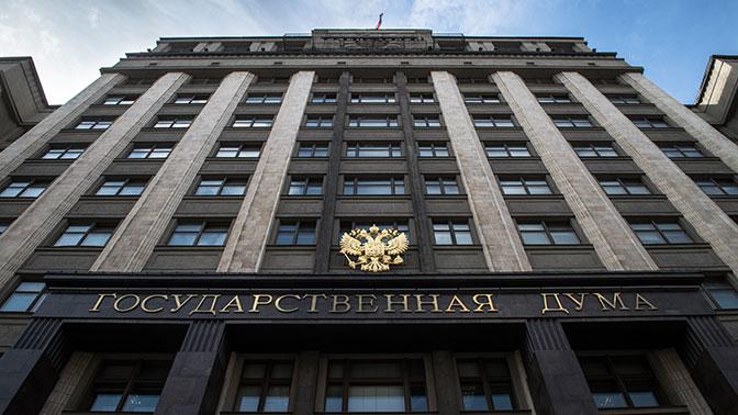 фото ЗакС политика В Госдуме хотят наказывать россиян за участие в зарубежных мероприятиях нежелательных организаций
