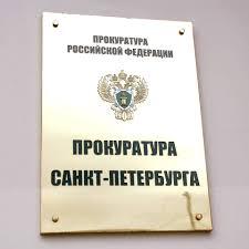 фото ЗакС политика Прокуратура добилась возвращения нежилого помещения в Красном Селе в собственность Петербурга