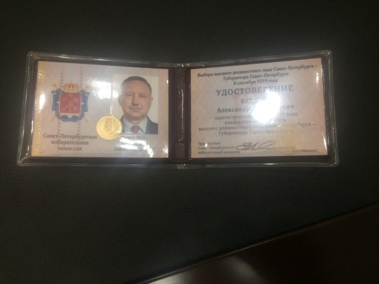 фото ЗакС политика Беглов не пришёл в ГИК получать удостоверение кандидата в губернаторы
