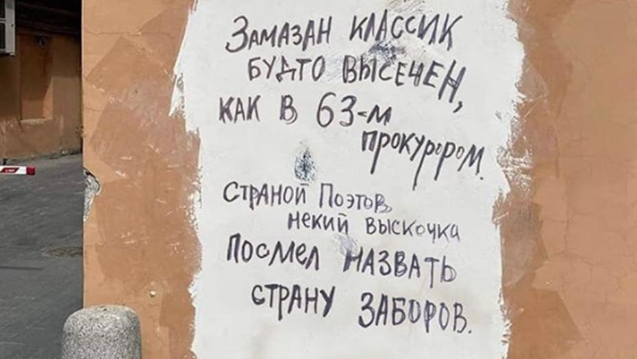 фото ЗакС политика На месте уничтоженного портрета Бродского появились осуждающие стихи