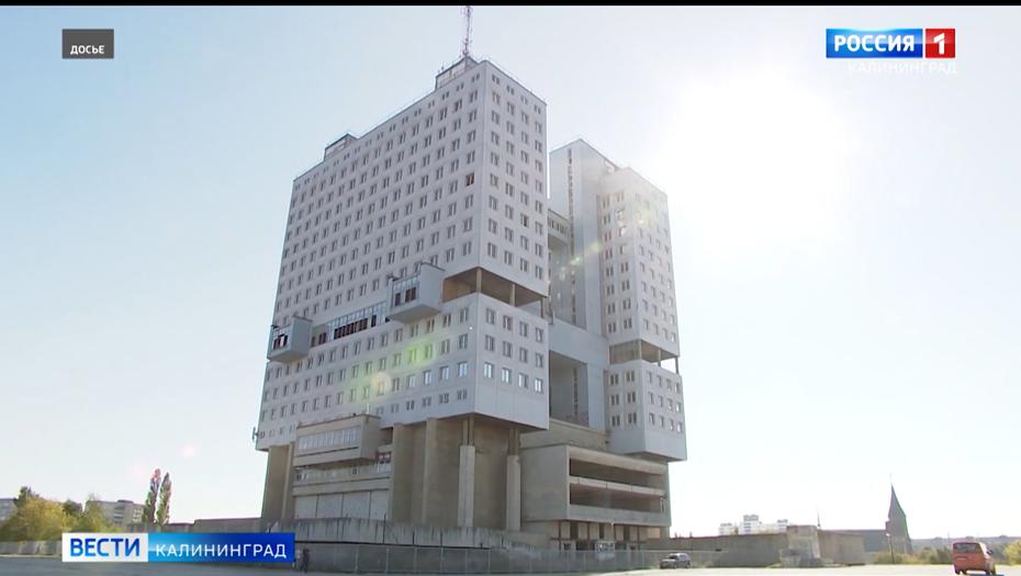 фото ЗакС политика Власти Калининграда решили снести легендарный городской недострой - Дом советов