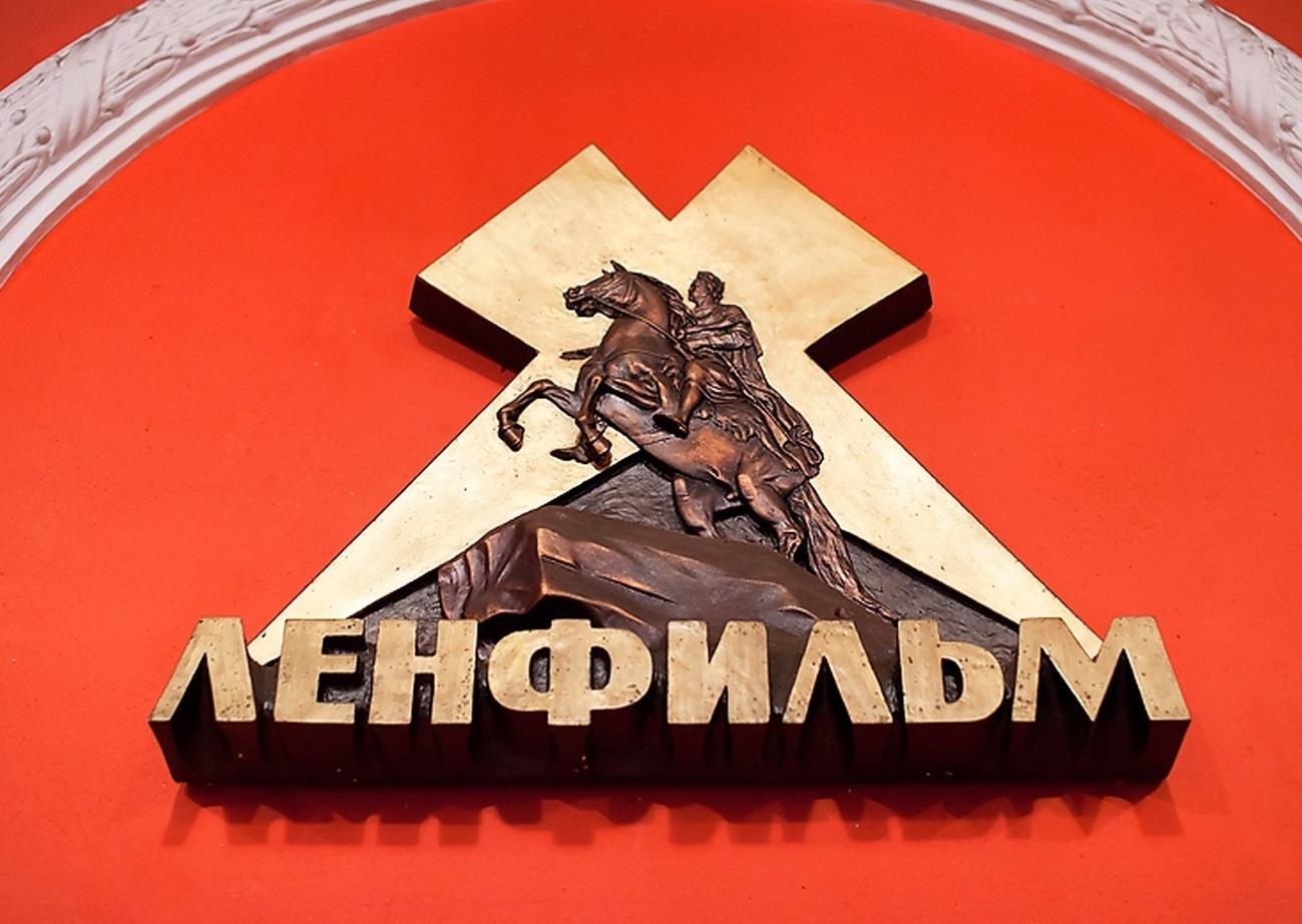 """фото ЗакС политика """"Ленфильм"""" ищет инвестора для модернизации съемочных площадок"""