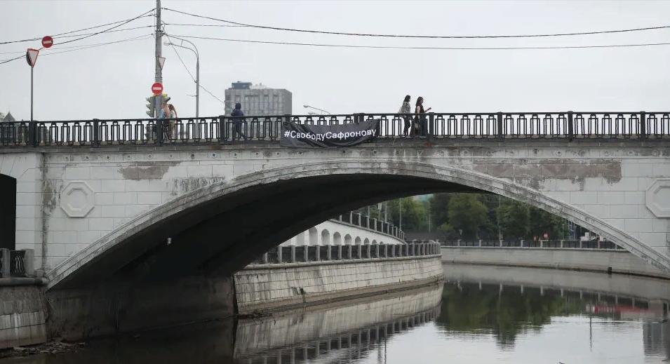 """фото ЗакС политика На мосту неподалеку от СИЗО """"Лефортово"""" вывесили баннер в поддержку Сафронова"""
