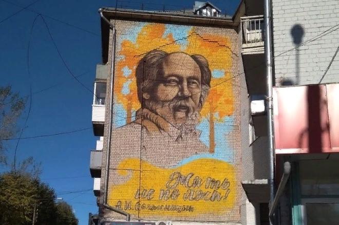 """фото ЗакС политика В Твери активисты """"Ротфронта"""" уничтожили граффити с Солженицыным"""