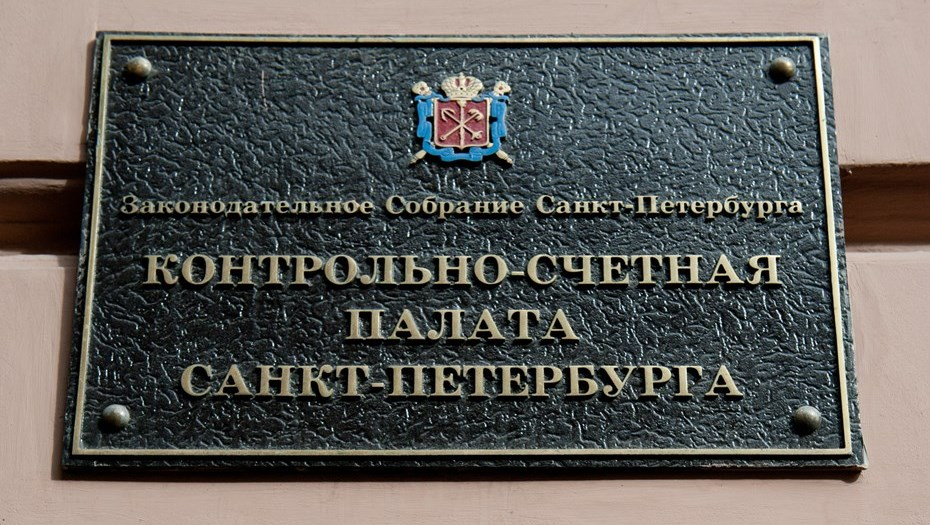 фото ЗакС политика У петербургских муниципалов за год нашли нарушений на 325 млн рублей
