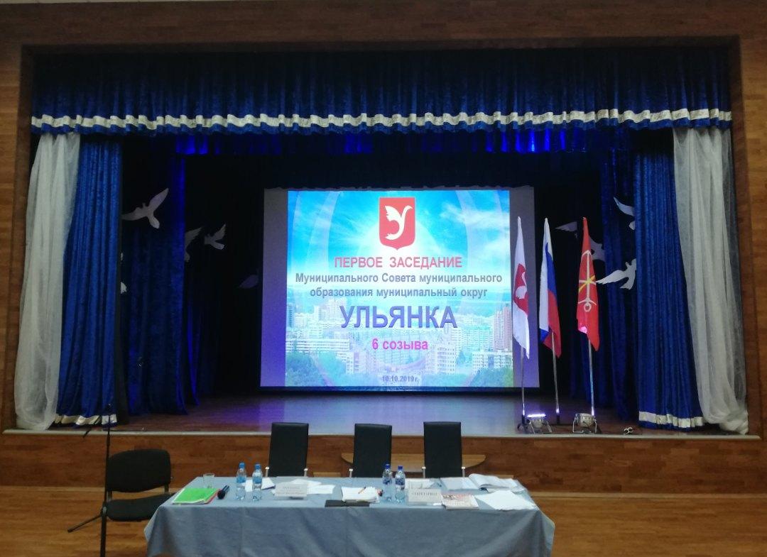 "фото ЗакС политика Как через суд распускают совет МО ""Ульянка"""
