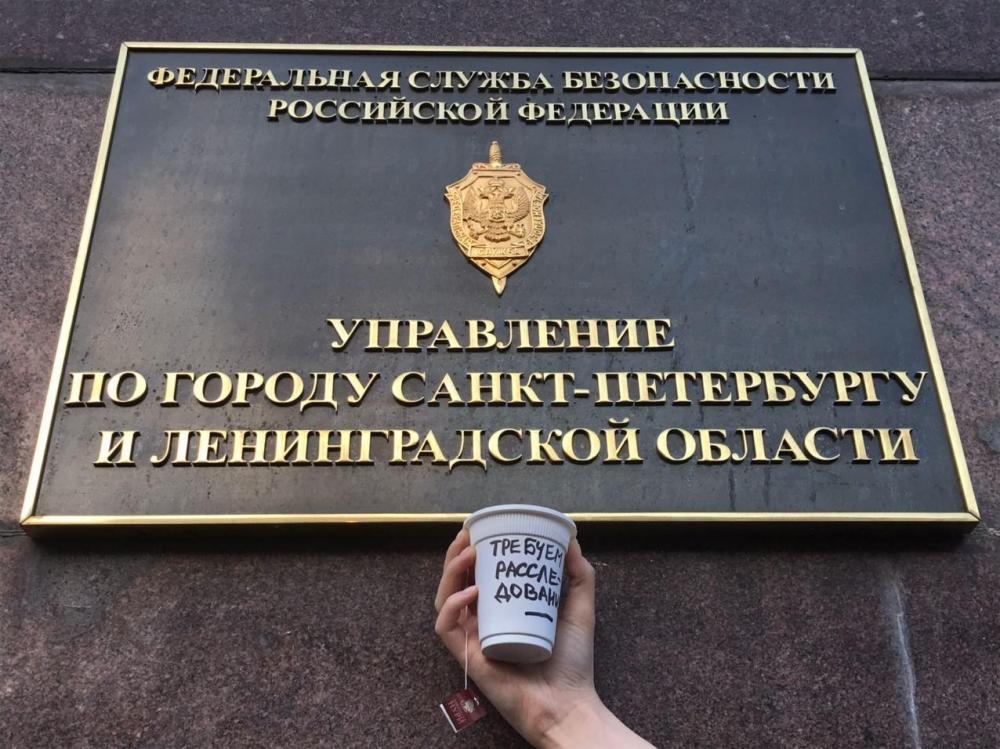 После акции у здания УФСБ задержан петербургский активист