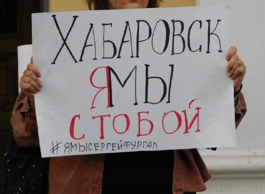 фото ЗакС политика Суд отправил домой задержанных за акцию солидарности с Хабаровском петербуржцев: их протоколы вернули полиции