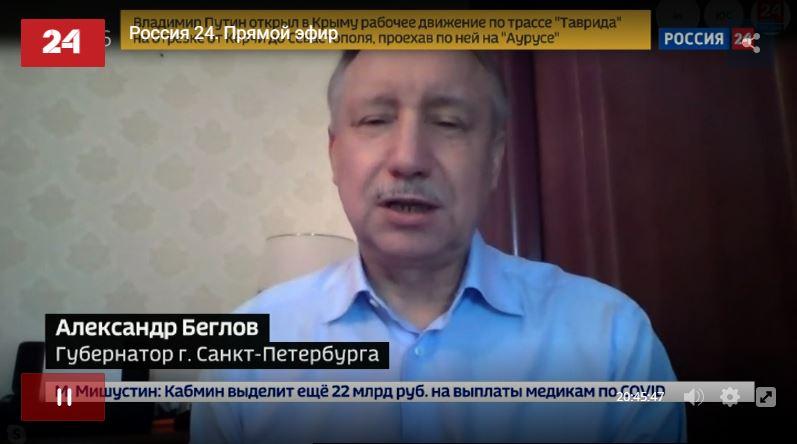 """Беглов появился в эфире """"России 24"""" и рассказал о готовности школ к 1 сентября"""