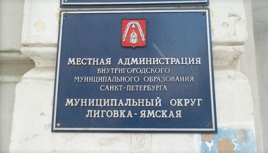 Муниципальным округам Петербурга запретят называться муниципальными округами