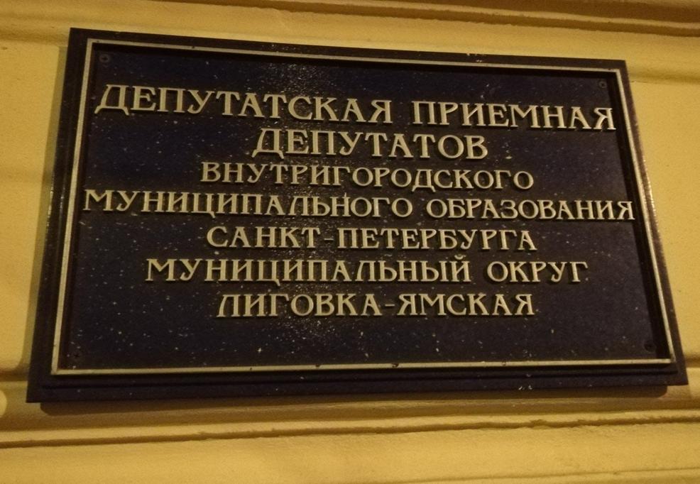 """Дорогие елки и пропавшие салфетки: В МО """"Лиговка-Ямская"""" накалилась обстановка"""
