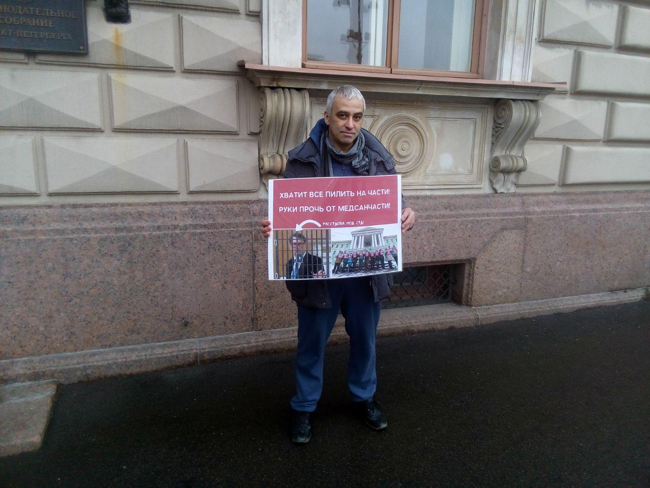 фото ЗакС политика Пикетчик у входа в ЗакС требует сохранить медсанчасть на улице Одоевского