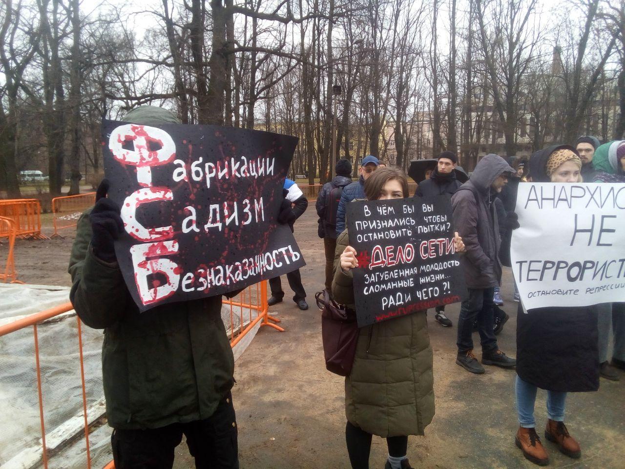 "фото ЗакС политика В Петербурге начался митинг против дела ""Сети"""