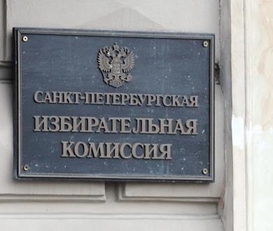 """фото ЗакС политика """"Коммунисты России"""" предложили своего кандидата в члены Горизбиркома"""