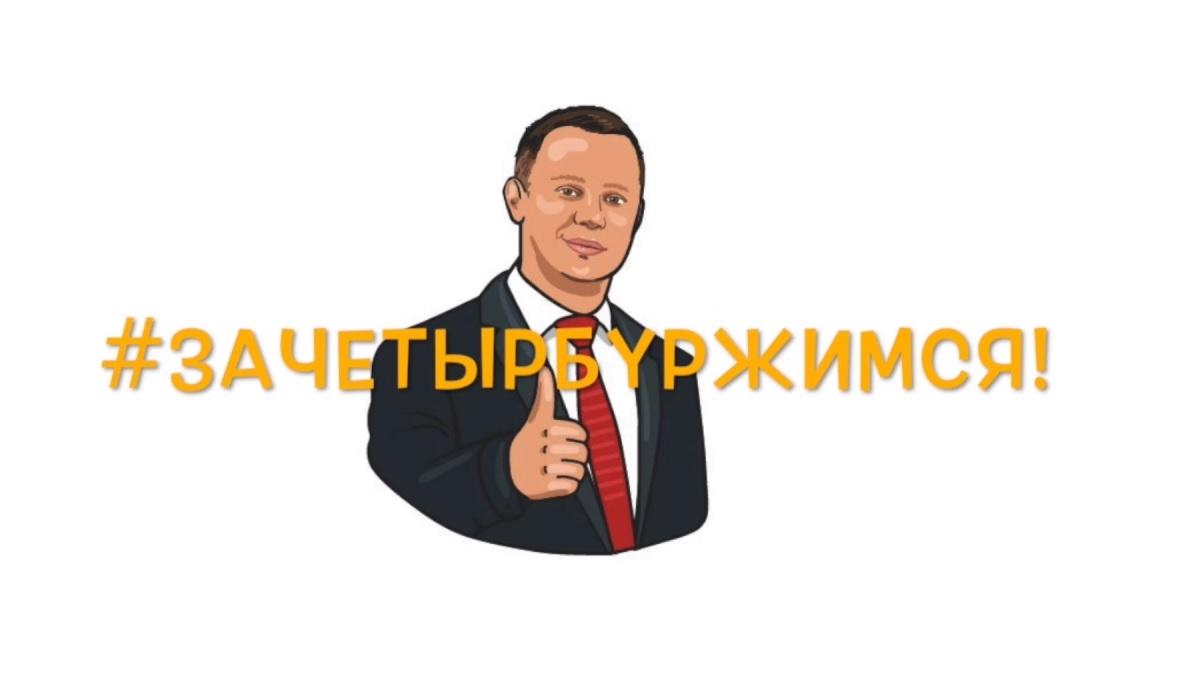 фото ЗакС политика Депутат Четырбок завел видеоблог «Зачетырбуржимся»