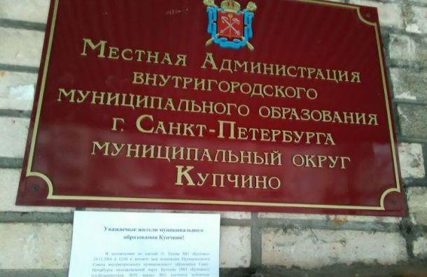 """фото ЗакС политика Подрядчик попросил суд взыскать с администрации МО """"Купчино"""" 1 млн рублей"""