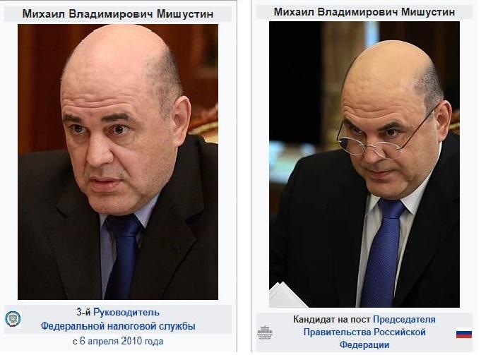 фото ЗакС политика На странице Мишустина в Википедии изменили иллюстрацию