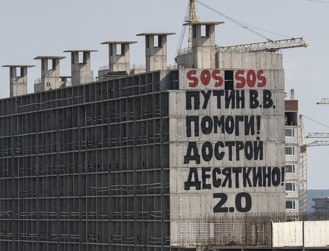 """фото ЗакС политика На долгострое в Мурино написали """"Путин, помоги"""""""