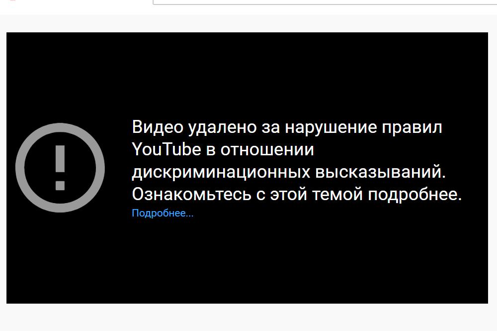 фото ЗакС политика YouTube заблокировал ролик за поправки в Конституцию, в котором россиян пугают геями