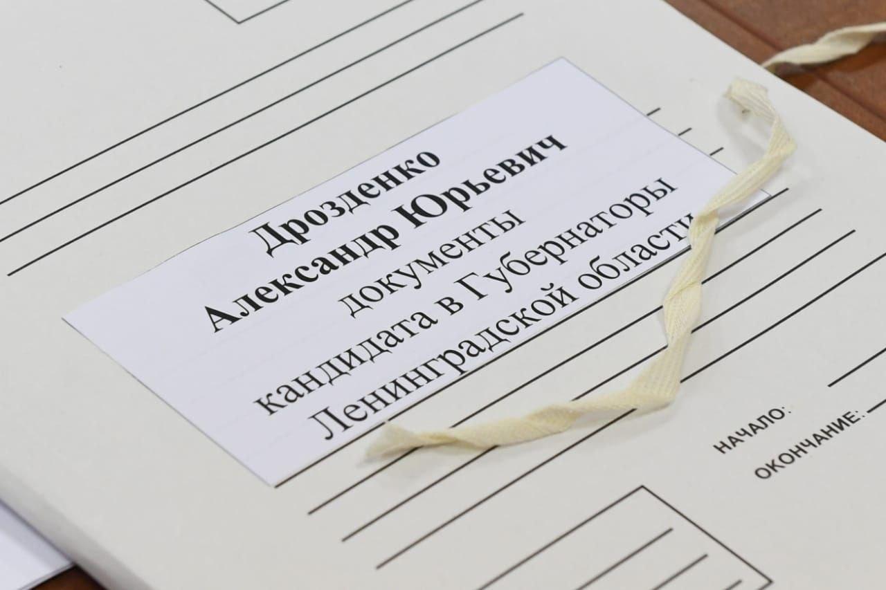 фото ЗакС политика Дрозденко подал документы для участия в выборах губернатора Ленобласти