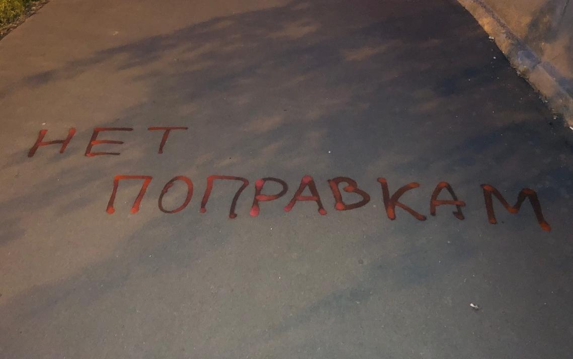 фото ЗакС политика Комсомольцы Петербурга рассказали о протестных граффити против поправок