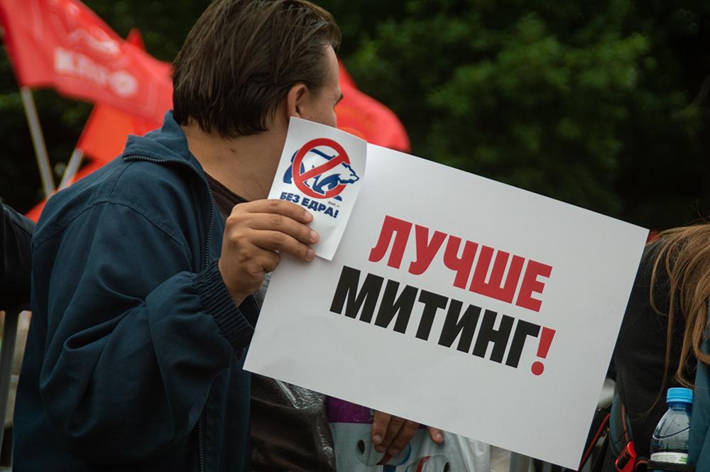 фото ЗакС политика В Смольный подали еще две заявки на проведение митинга против обнуления президентских сроков
