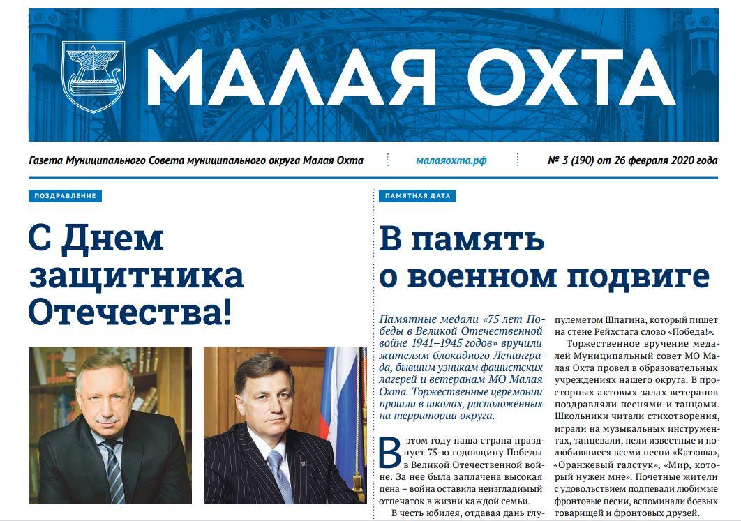 "фото ЗакС политика ФАС заинтересовалась закупкой МО ""Малая Охта"""
