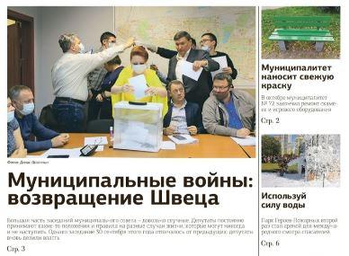 """фото ЗакС политика МО № 72 выпустило газету с отсылками к """"Звездным войнам"""""""