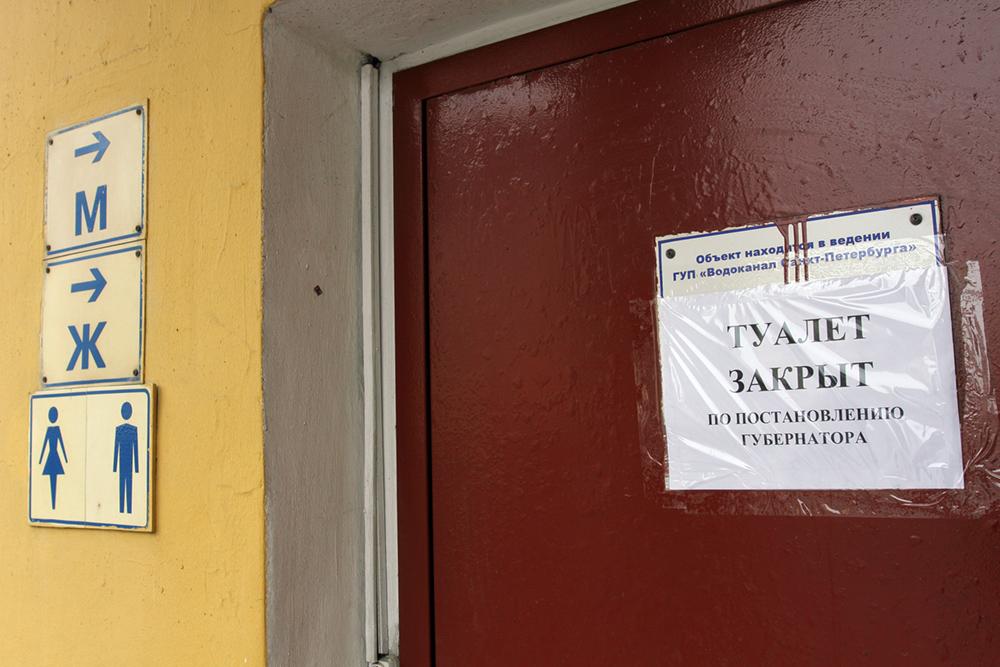"""фото ЗакС политика """"Водоканал"""" сделал вновь доступными для петербуржцев десятки туалетов"""