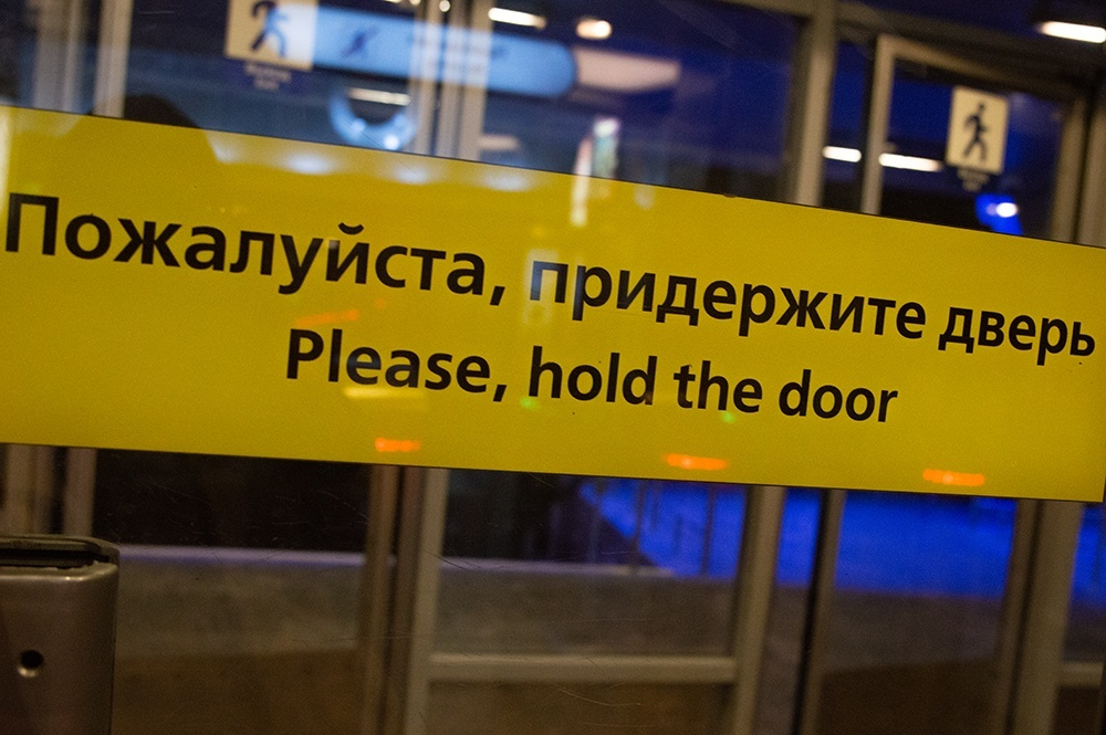 "фото ЗакС политика ""Весна"" начала строить свое ""метро"" в знак протеста против роста цен на проезд в Петербурге"