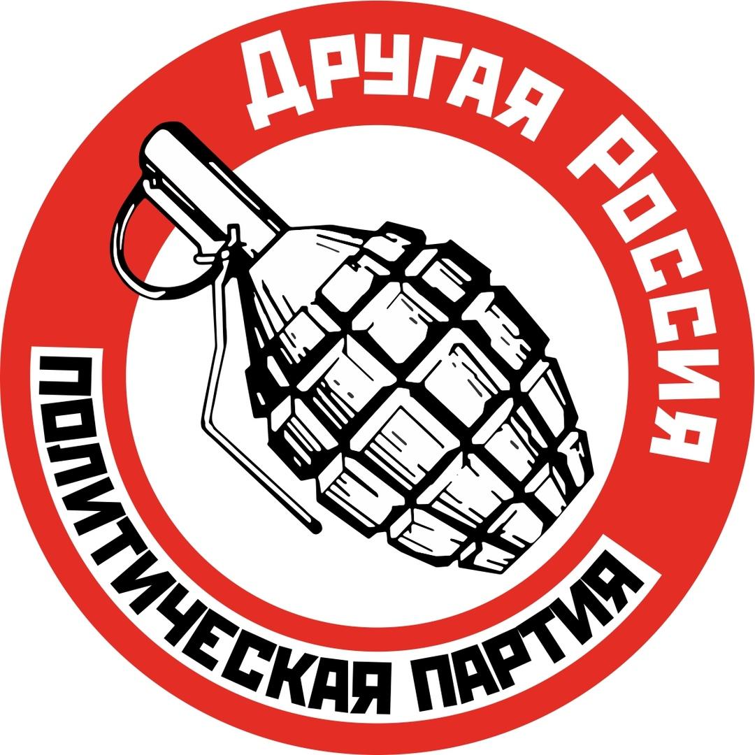 """фото ЗакС политика """"Другая Россия"""" объявила о самороспуске и создании новой организации"""