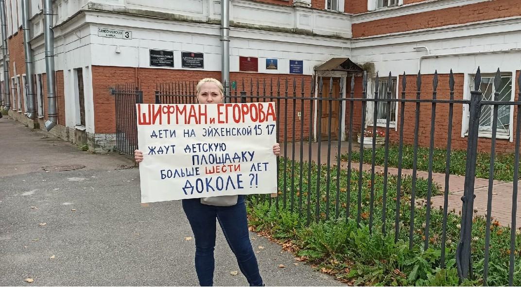 фото ЗакС политика В Петергофе три дня пикетировали за новую детскую площадку