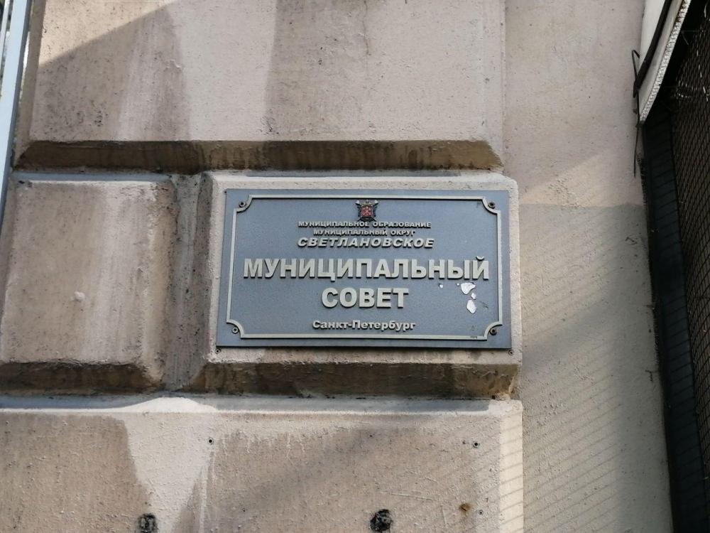 """фото ЗакС политика МО """"Светлановское"""" не удается обезглавить"""