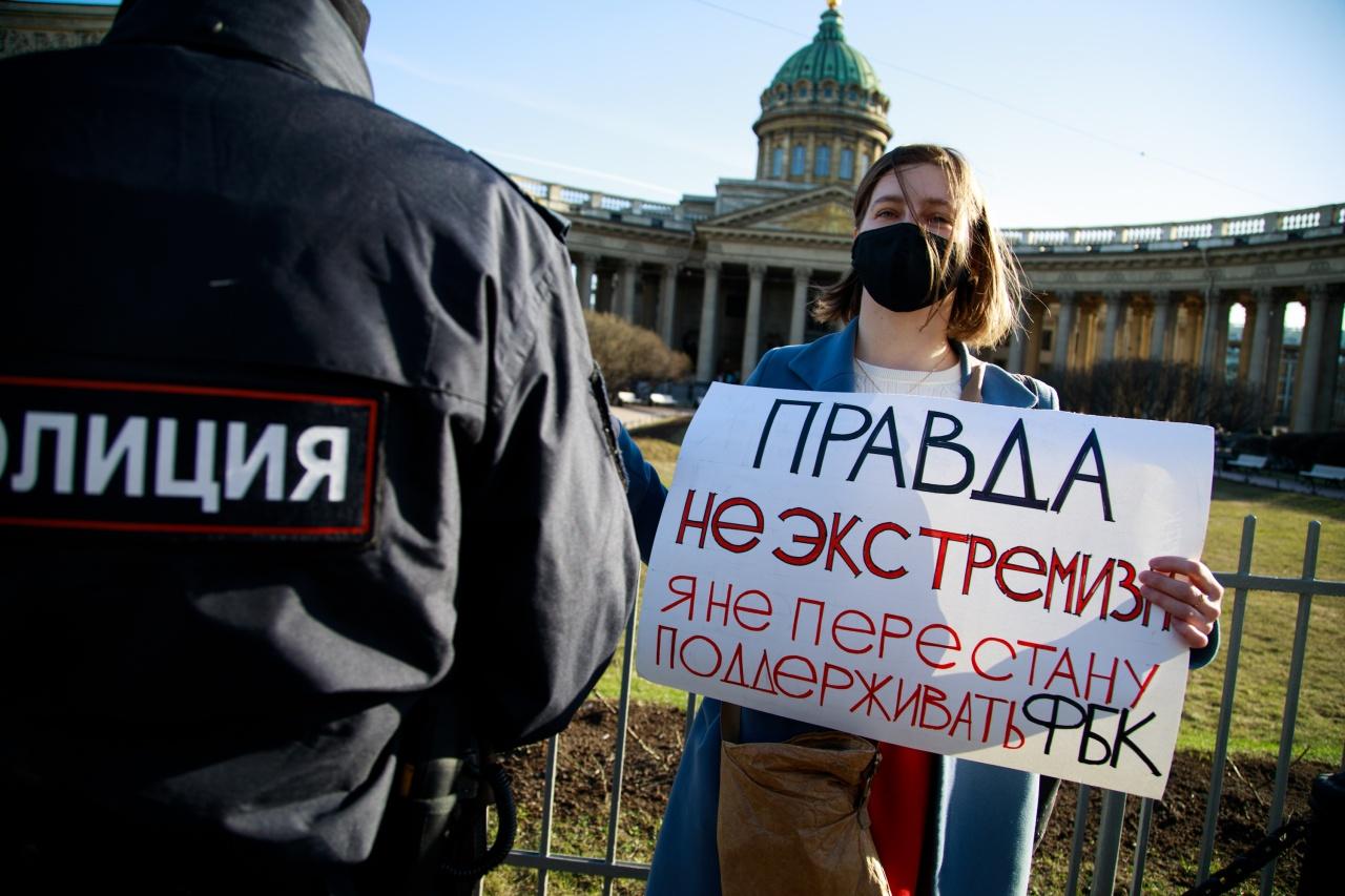 На Невском проспекте прошли одиночные пикеты в поддержку ФБК*