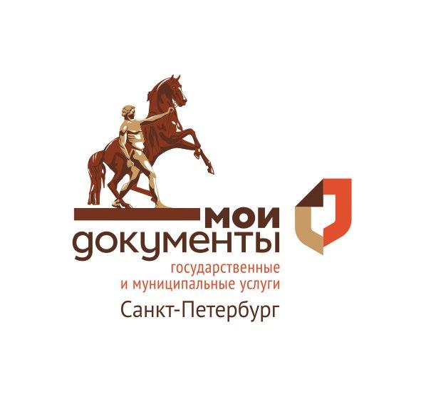 МФЦ Петербурга перейдут на новый режим работы с 1 февраля