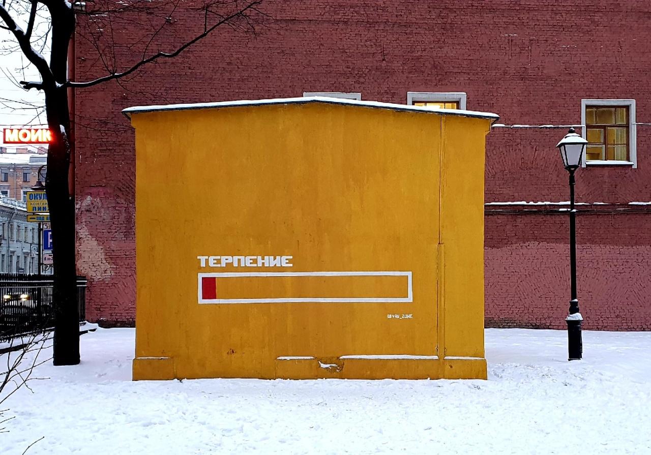 """фото ЗакС политика """"Близко к нулю"""": в Петербурге появилось граффити о народном терпении"""