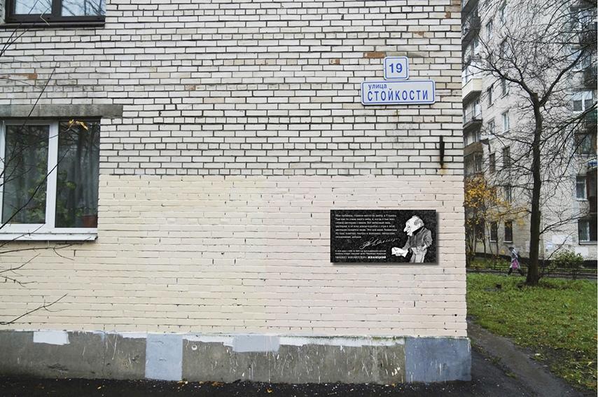 """""""Там как-то очень много неба"""": В МО """"Ульянка"""" хотят установить мемориальную доску Жванецкому"""