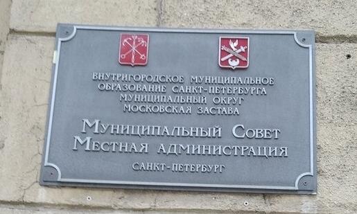 """фото ЗакС политика Слова """"муниципальный округ"""" останутся в названиях петербургских МО"""