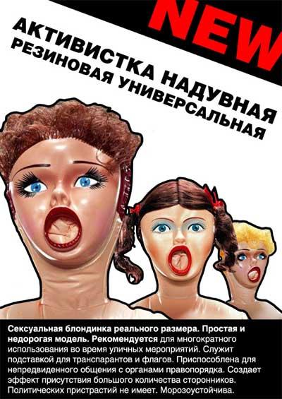 Как журналист FHM тестировал резиновую куклу))